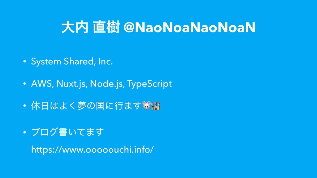 େ಺ ௚थ @NaoNoaNaoNoaN • System Shared, Inc. • AW...