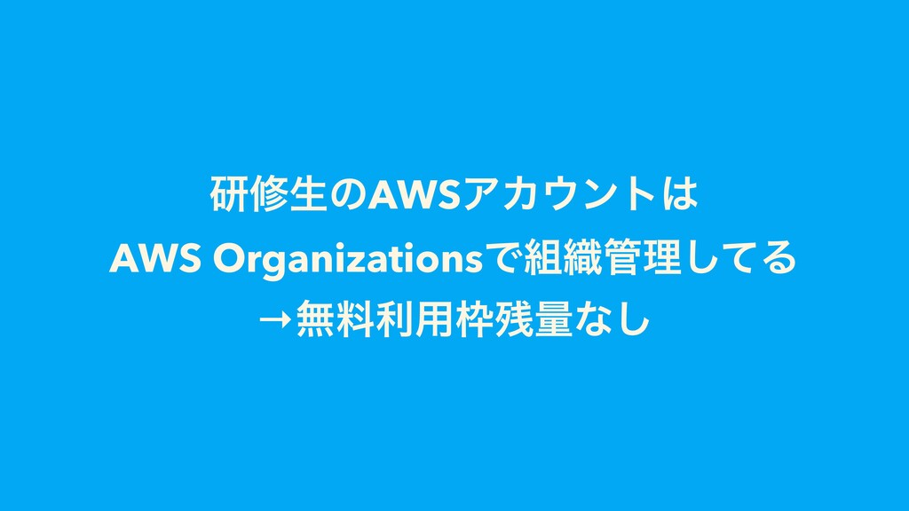 ݚमੜͷAWSΞΧϯτ AWS OrganizationsͰ৫ཧͯ͠Δ →ແྉར༻...