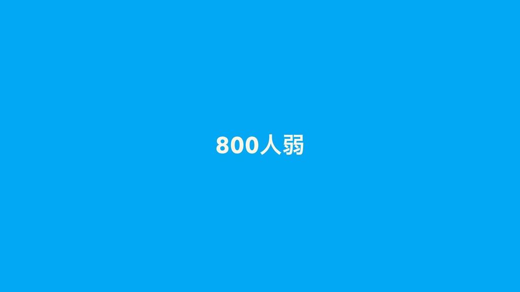 800ਓऑ