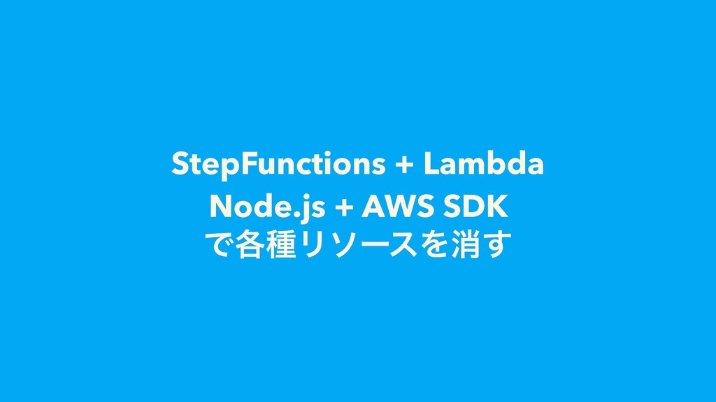 StepFunctions + Lambda Node.js + AWS SDK Ͱ֤छϦιʔ...