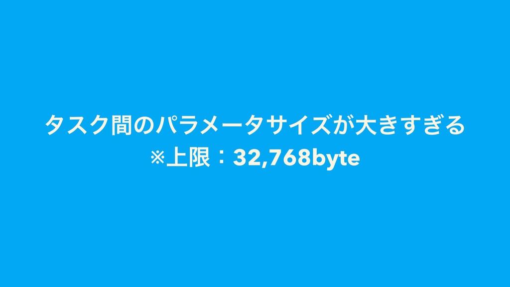 λεΫؒͷύϥϝʔλαΠζ͕େ͖͗͢Δ ※্ݶɿ32,768byte