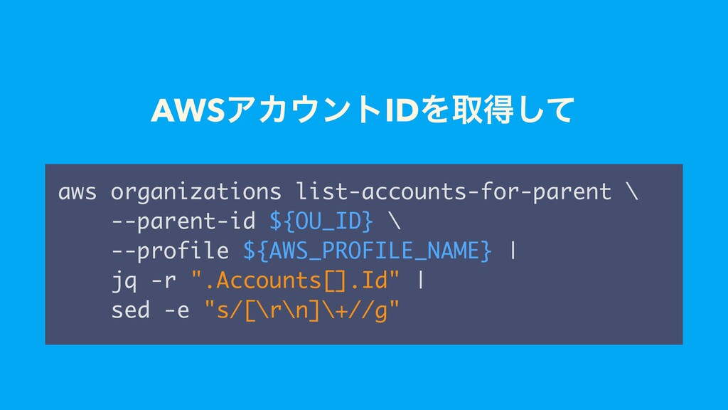 AWSΞΧ΢ϯτIDΛऔಘͯ͠ aws organizations list-accounts...
