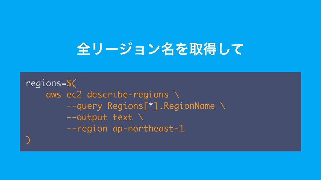 શϦʔδϣϯ໊Λऔಘͯ͠ regions=$( aws ec2 describe-region...