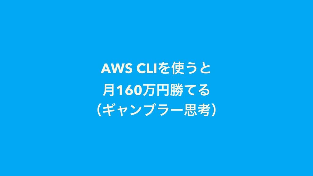 AWS CLIΛ͏ͱ ݄160ສԁউͯΔ ʢΪϟϯϒϥʔࢥߟʣ