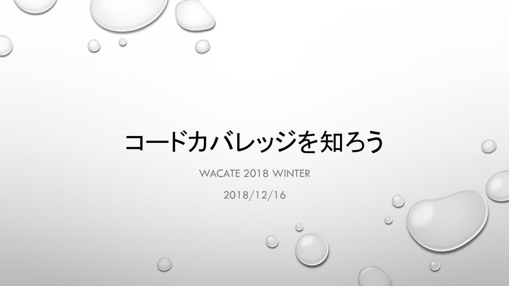 WACATE 2018 WINTER 2018/12/16