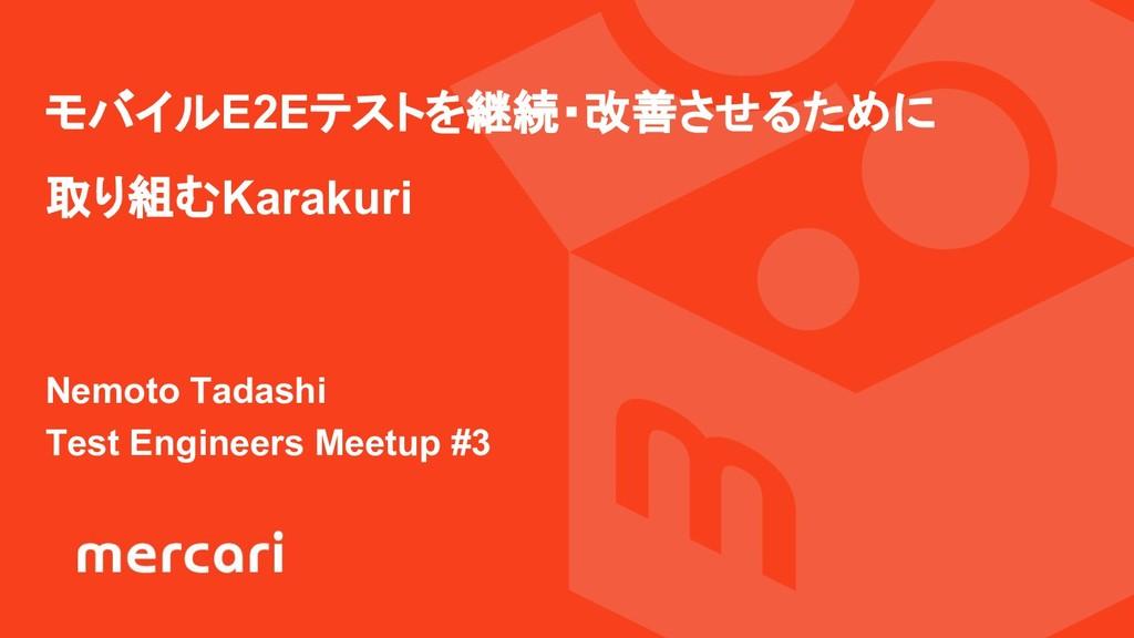 モバイルE2Eテストを継続・改善させるために 取り組むKarakuri Nemoto Tada...