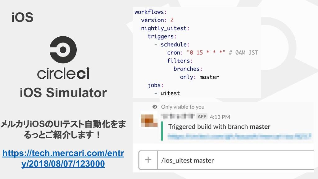 iOS iOS Simulator メルカリiOSのUIテスト自動化をま るっとご紹介します!...