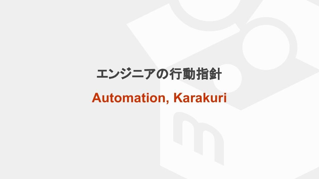 エンジニアの行動指針 Automation, Karakuri