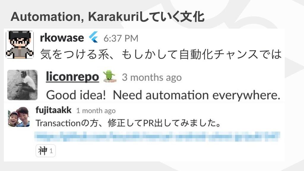 Automation, Karakuriしていく文化
