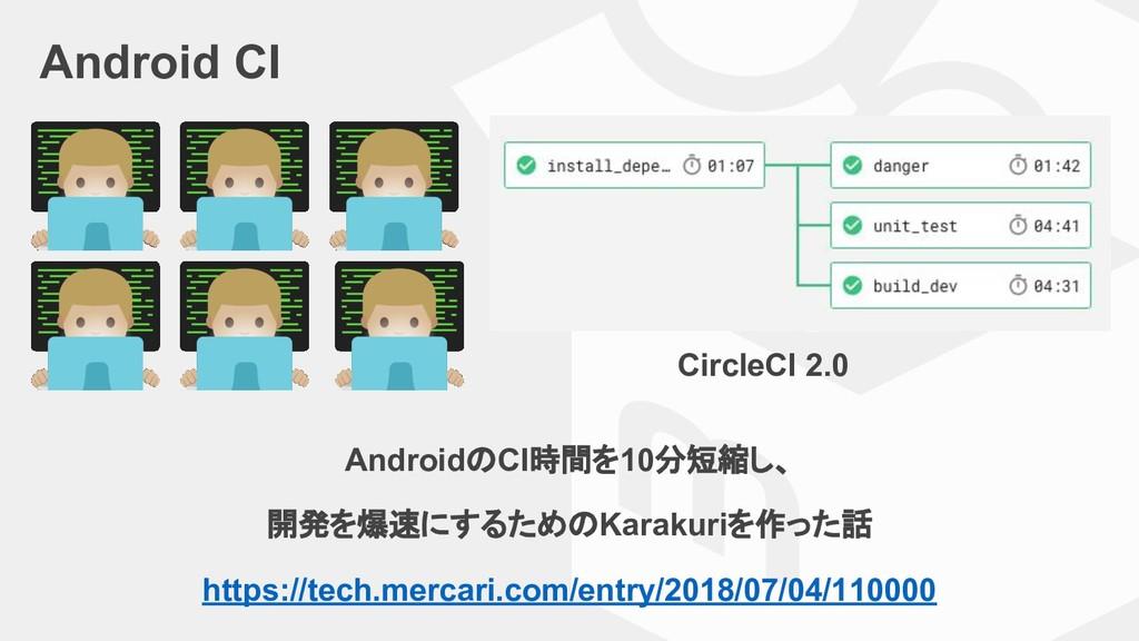 AndroidのCI時間を10分短縮し、 開発を爆速にするためのKarakuriを作った話 h...