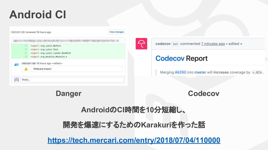 Android CI Danger Codecov AndroidのCI時間を10分短縮し、 ...