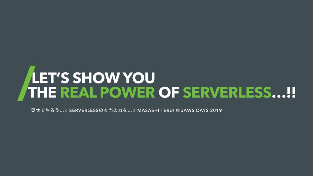LET'S SHOW YOU THE REAL POWER OF SERVERLESS…!! ...