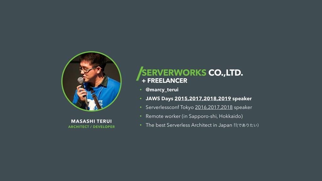 SERVERWORKS CO.,LTD. + FREELANCER • @marcy_teru...