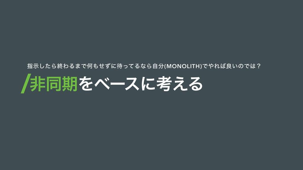 ඇಉظΛϕʔεʹߟ͑Δ ࢦࣔͨ͠ΒऴΘΔ·ͰԿͤͣʹͬͯΔͳΒࣗ(MONOLITH)Ͱ...