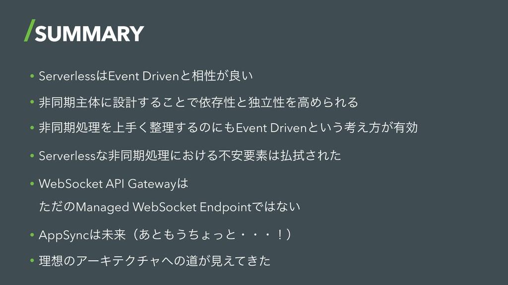 • ServerlessEvent Drivenͱ૬ੑ͕ྑ͍ • ඇಉظओମʹઃܭ͢Δ͜ͱͰ...