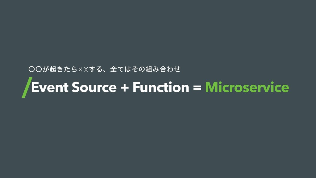 Event Source + Function = Microservice ʓʓ͕ى͖ͨΒ☓...