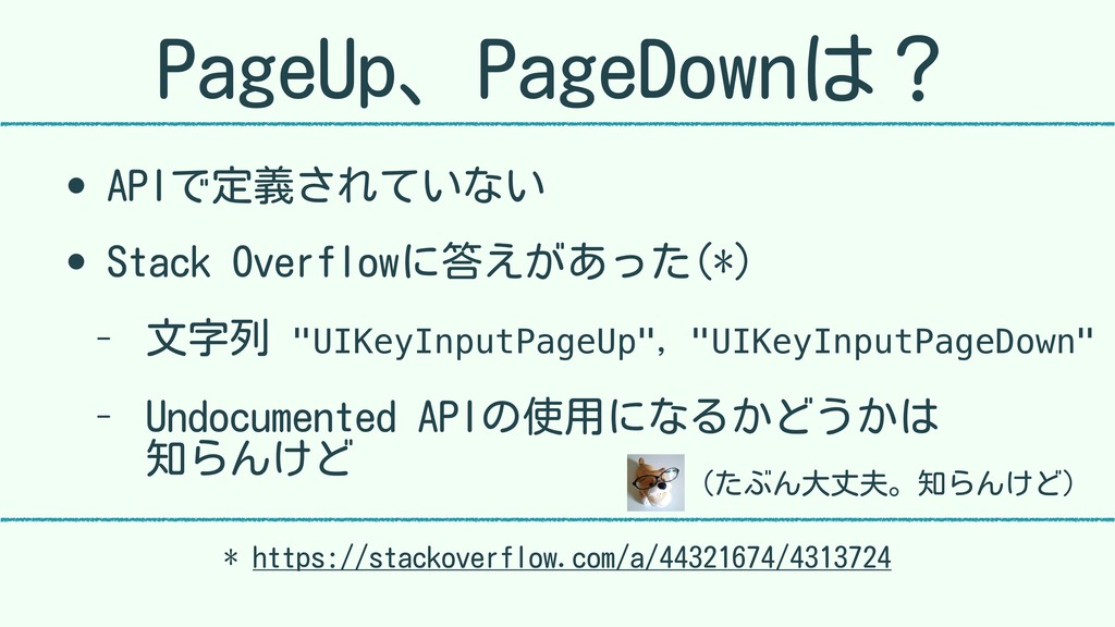 PageUp、PageDownは? • APIで定義されていない • Stack Overfl...