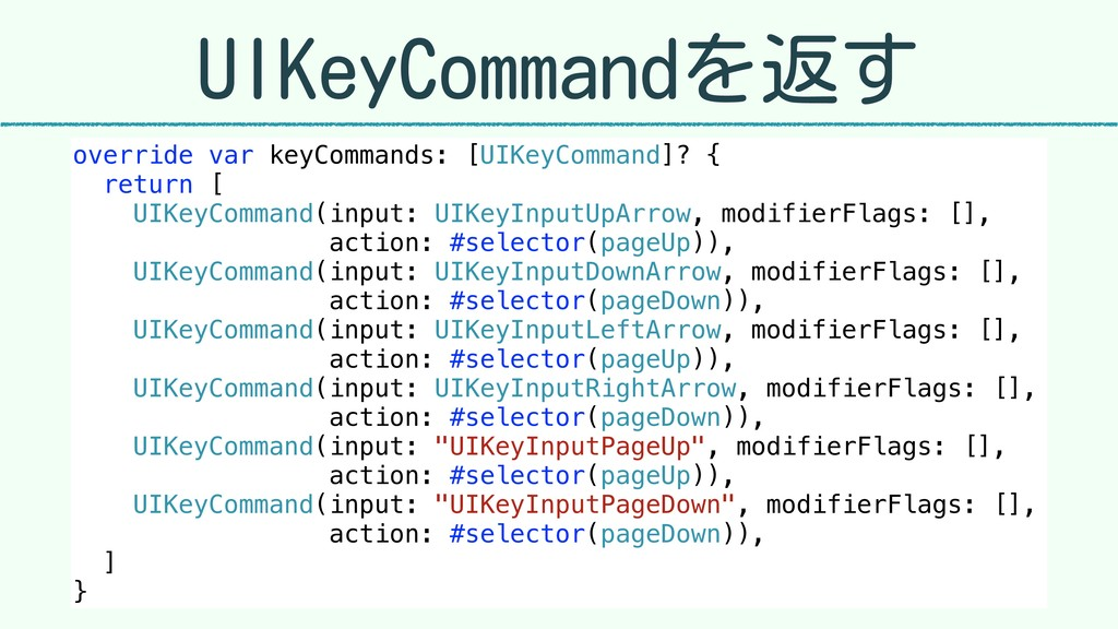UIKeyCommandを返す override var keyCommands: [UIKe...