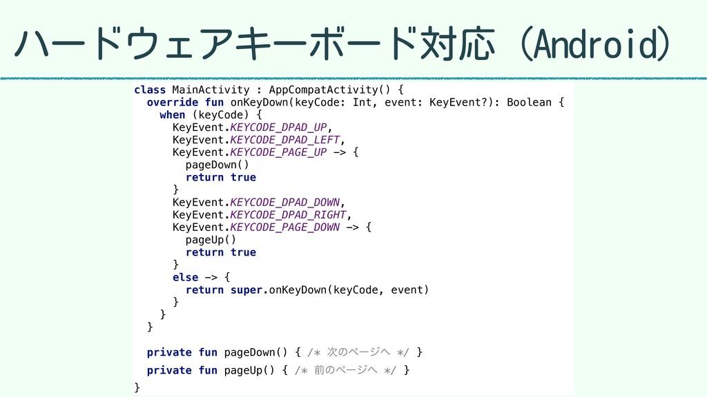 ハードウェアキーボード対応(Android) class MainActivity : App...