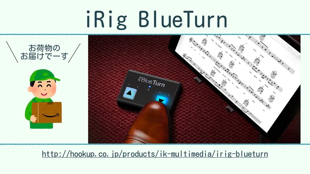 iRig BlueTurn http://hookup.co.jp/products/ik-m...