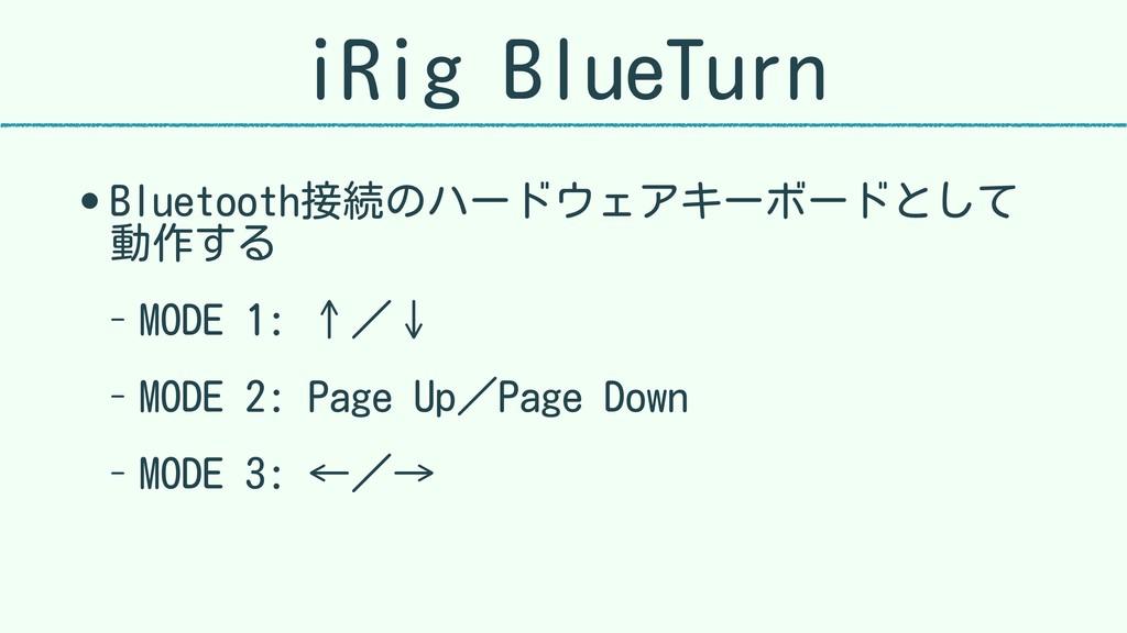 iRig BlueTurn • Bluetooth接続のハードウェアキーボードとして 動作する...