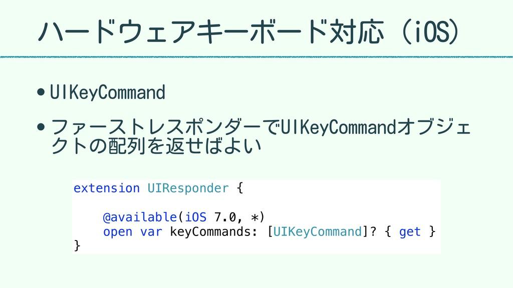 ハードウェアキーボード対応(iOS) • UIKeyCommand • ファーストレスポンダー...