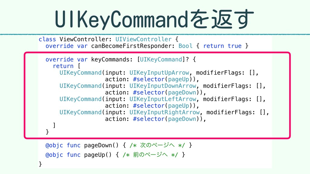 UIKeyCommandを返す class ViewController: UIViewCon...