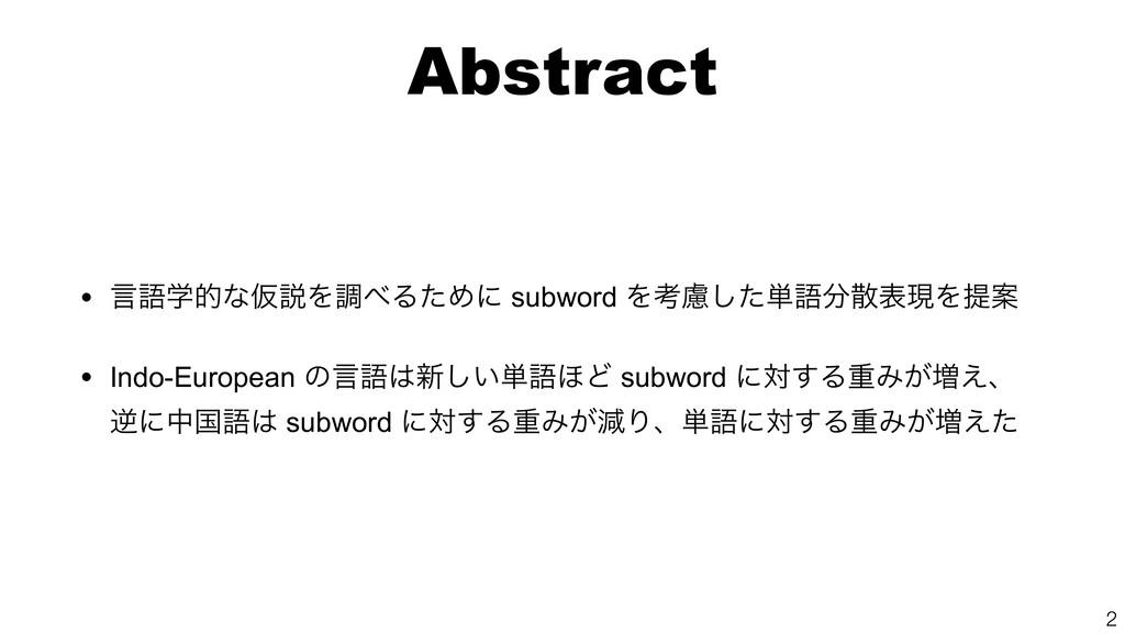 Abstract • ݴޠֶతͳԾઆΛௐΔͨΊʹ subword Λߟྀͨ͠୯ޠදݱΛఏ...