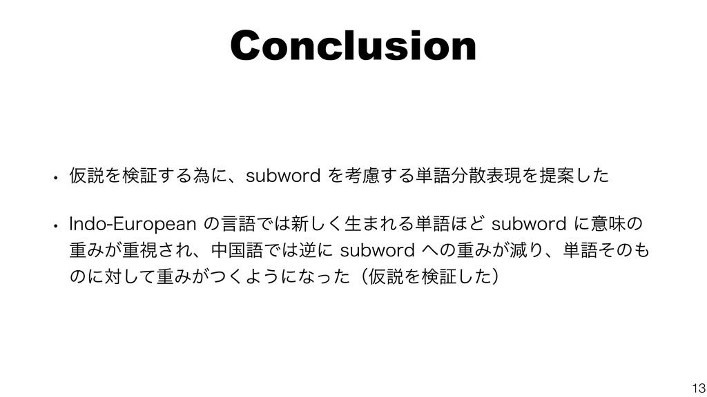Conclusion w ԾઆΛݕূ͢ΔҝʹɺTVCXPSEΛߟྀ͢Δ୯ޠදݱΛఏҊͨ͠...
