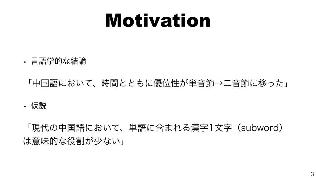 Motivation w ݴޠֶతͳ݁ ʮதࠃޠʹ͓͍ͯɺؒͱͱʹ༏Ґੑ͕୯ԻઅˠೋԻ...