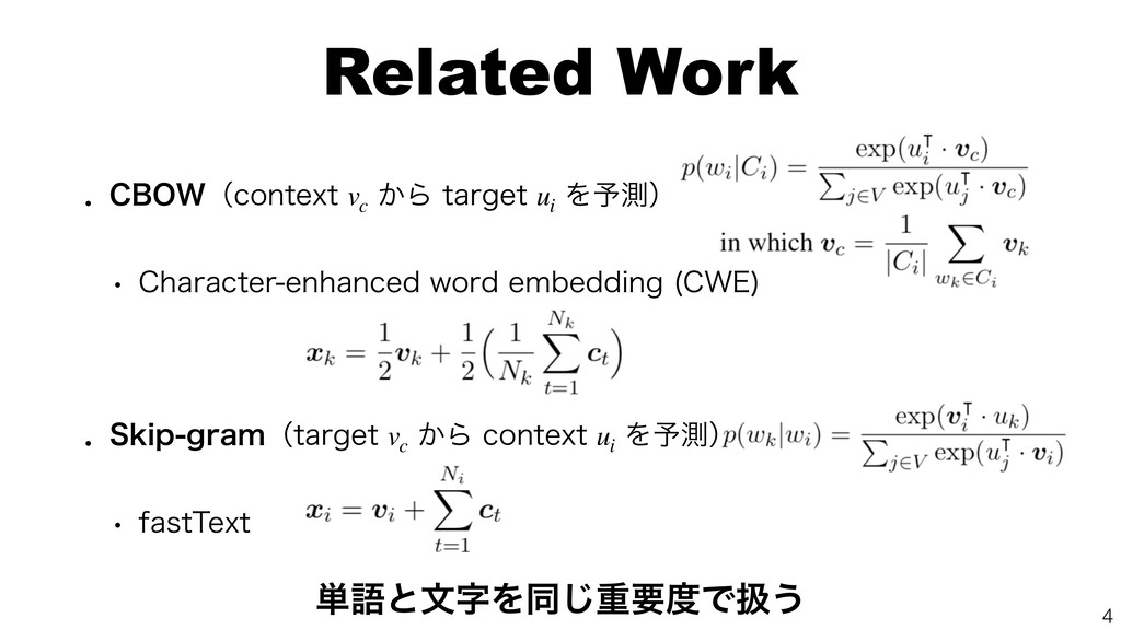 Related Work w $#08ʢDPOUFYU ͔ΒUBSHFU Λ༧ଌ...