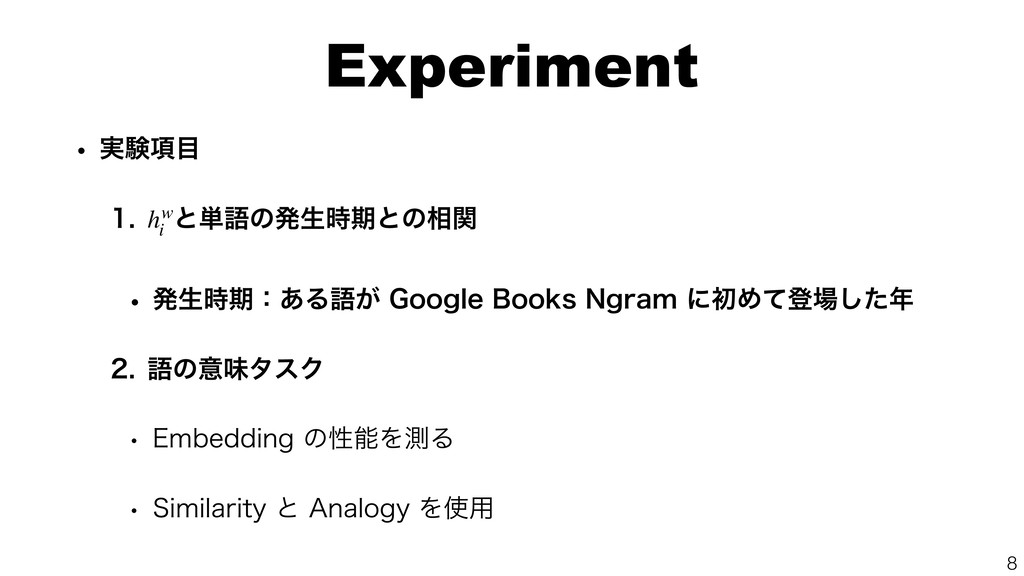 Experiment w ࣮ݧ߲   ͱ୯ޠͷൃੜظͱͷ૬ؔ w ൃੜظɿ͋Δ...