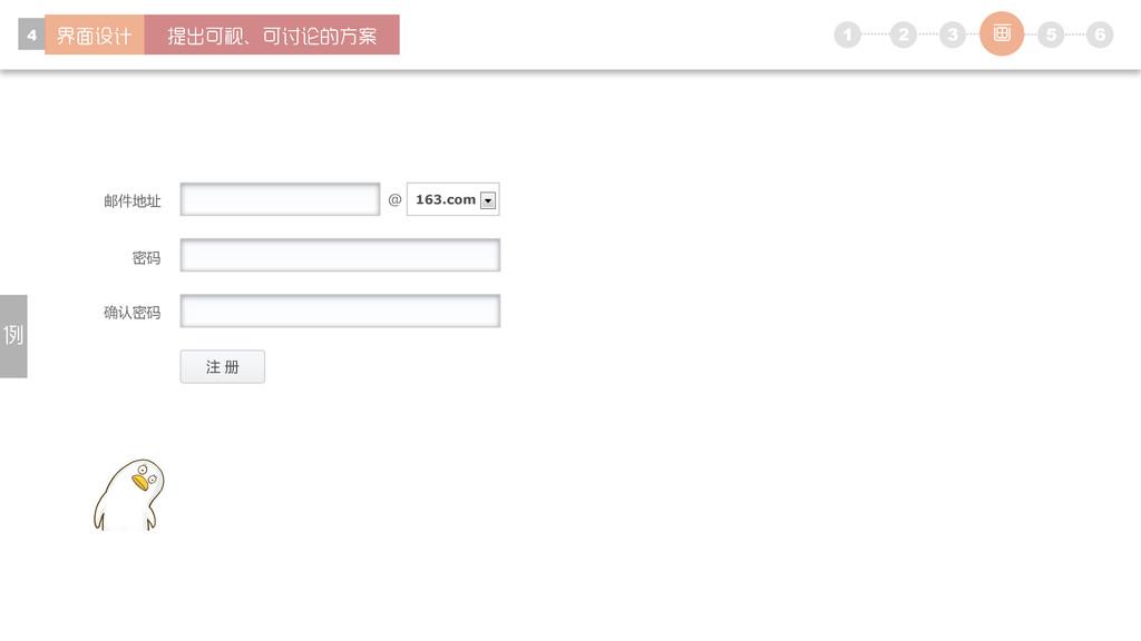 1 5 6 2 3 4 注 册 邮件地址 密码 确认密码 @ 163.com