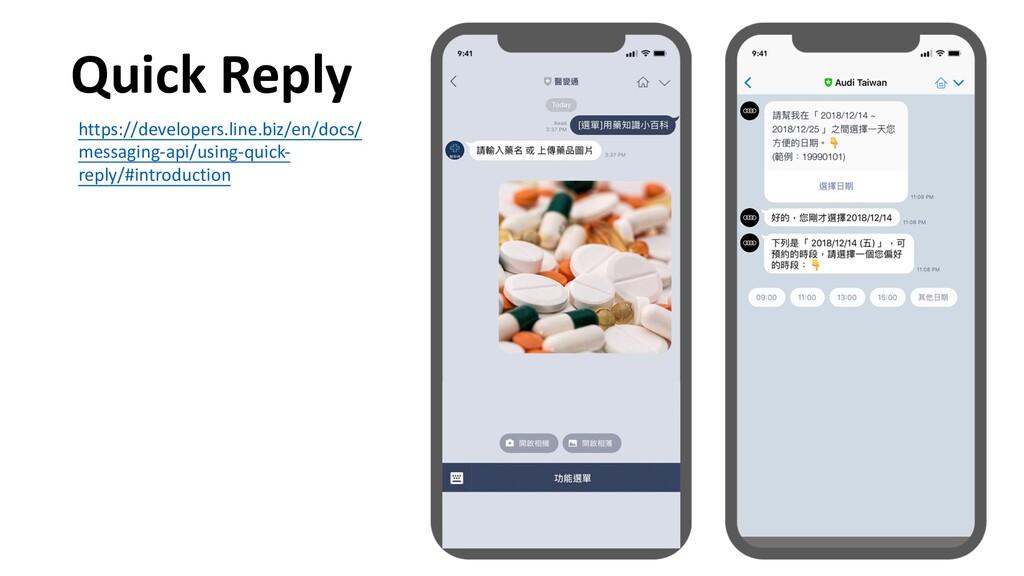 Quick Reply https://developers.line.biz/en/docs...