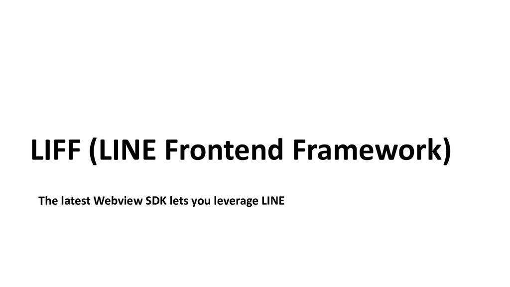 LIFF (LINE Frontend Framework) The latest Webvi...