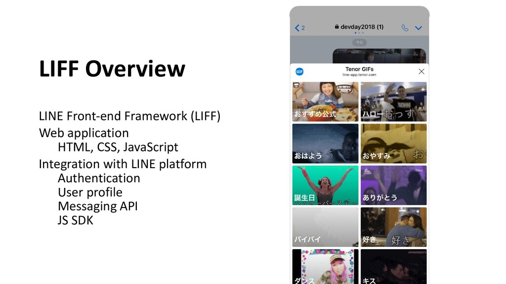 LIFF Overview LINE Front-end Framework (LIFF) W...