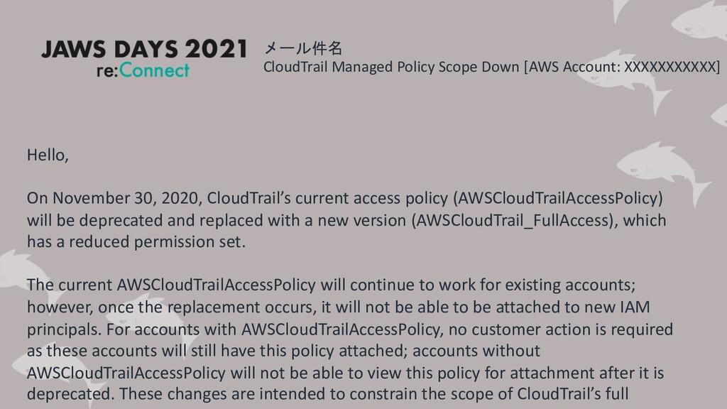 メール件名 CloudTrail Managed Policy Scope Down [AWS...