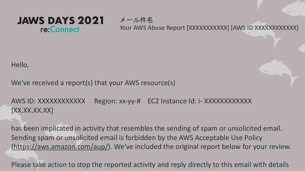 メール件名 Your AWS Abuse Report [XXXXXXXXXXX] [AWS ...
