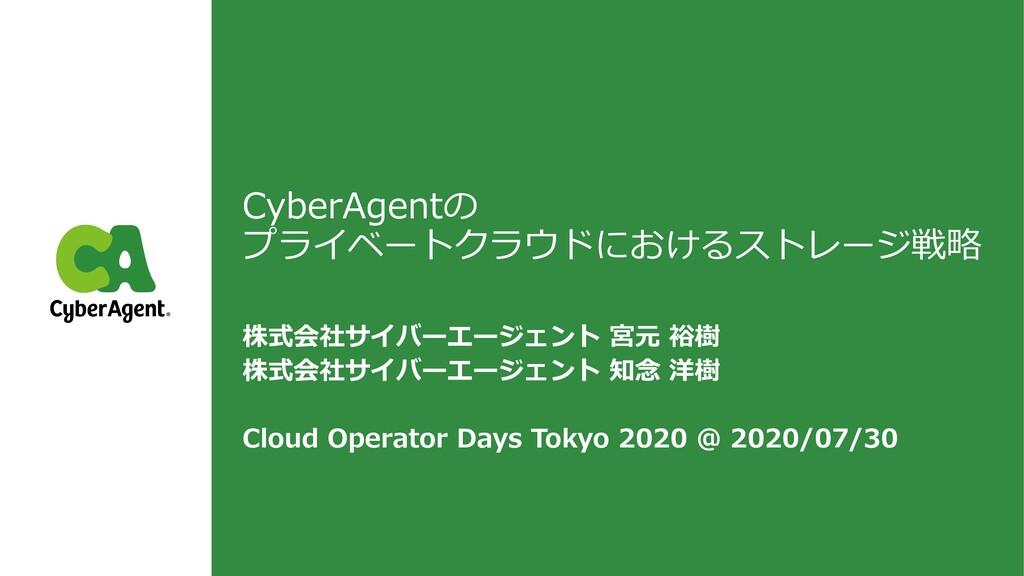 CyberAgentの プライベートクラウドにおけるストレージ戦略 株式会社サイバーエージェン...
