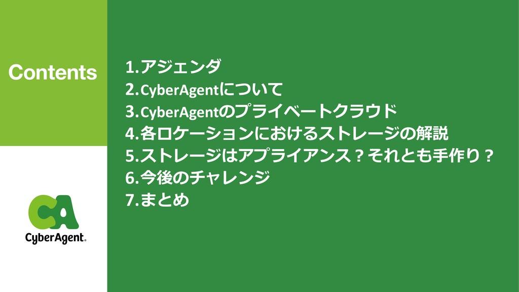 1.アジェンダ 2.CyberAgentについて 3.CyberAgentのプライベートクラウ...