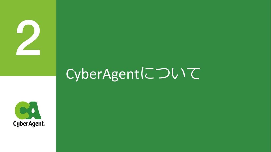 CyberAgentについて