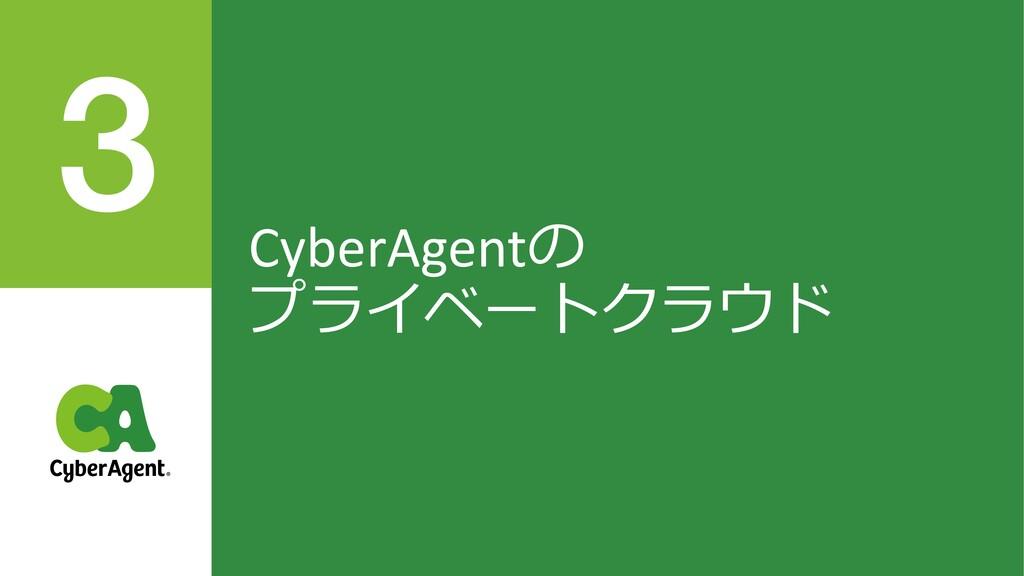 CyberAgentの プライベートクラウド