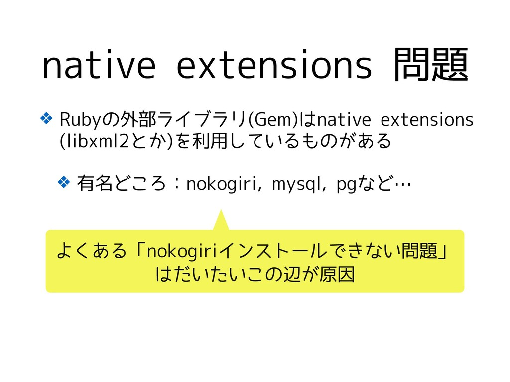 ❖ Rubyの外部ライブラリ(Gem)はnative extensions