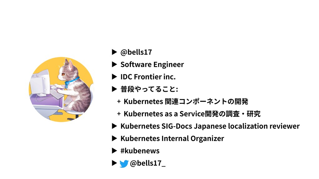 ▶ @bells17 ▶ Software Engineer ▶ IDC Frontier i...
