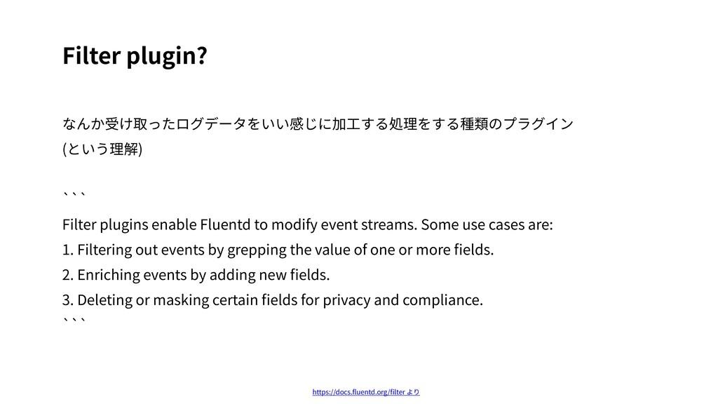 Filter plugin? なんか受け取ったログデータをいい感じに加⼯する処理をする種類のプ...