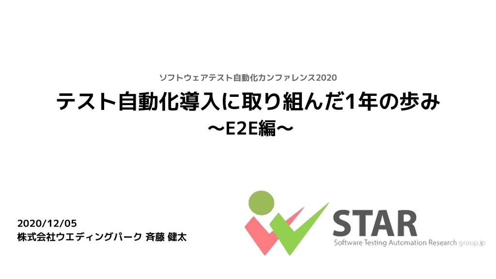 2020/12/05 株式会社ウエディングパーク 斉藤 健太 テスト自動化導入に取り組んだ1年...