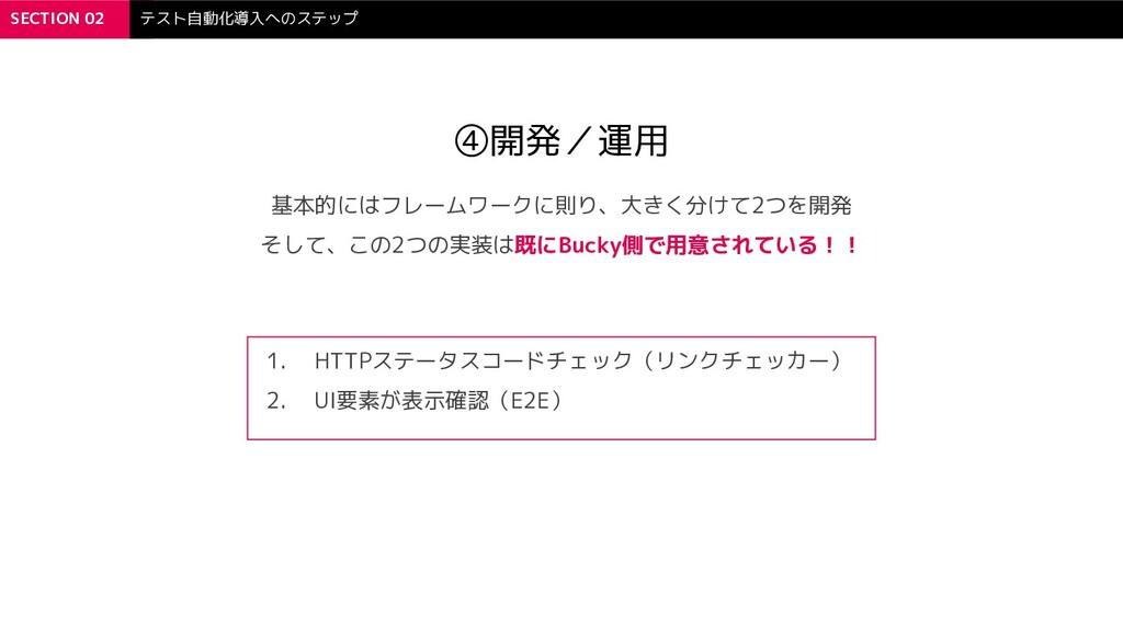 SECTION 02 テスト自動化導入へのステップ ④開発/運用 基本的にはフレームワークに則...