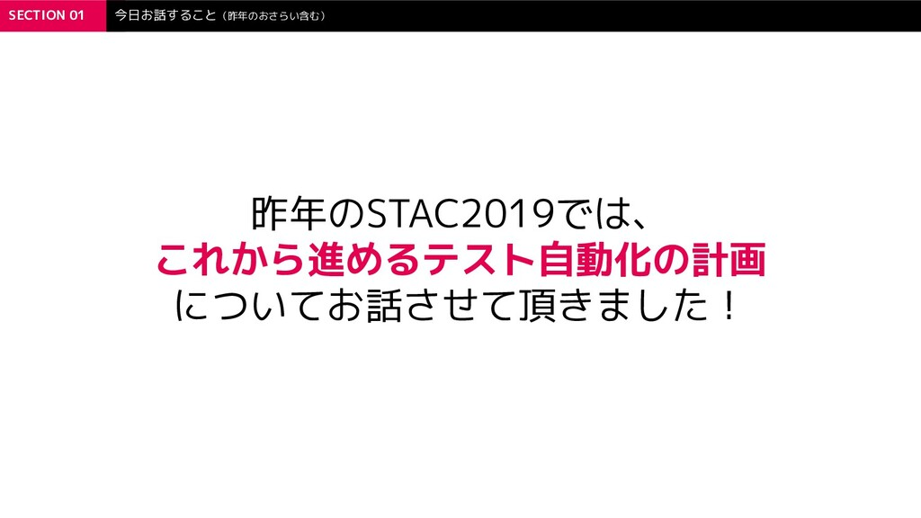 SECTION 01 今日お話すること(昨年のおさらい含む) 昨年のSTAC2019では、 こ...