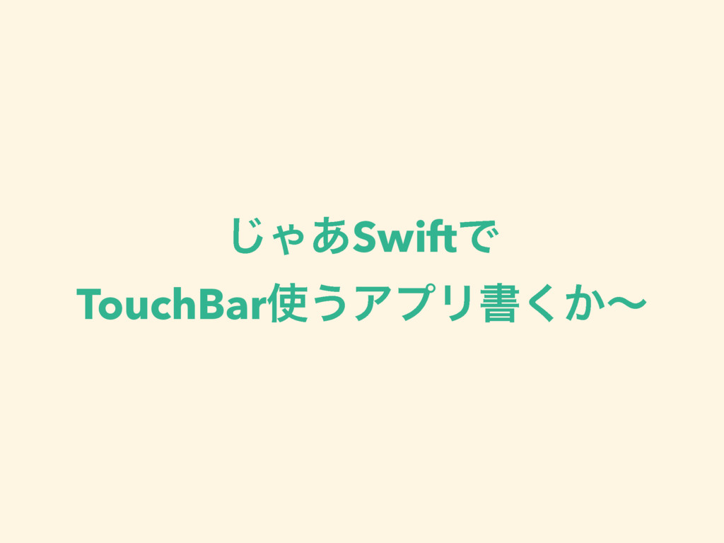 ͡Ό͋SwiftͰ TouchBar࢖͏ΞϓϦॻ͔͘ʙ