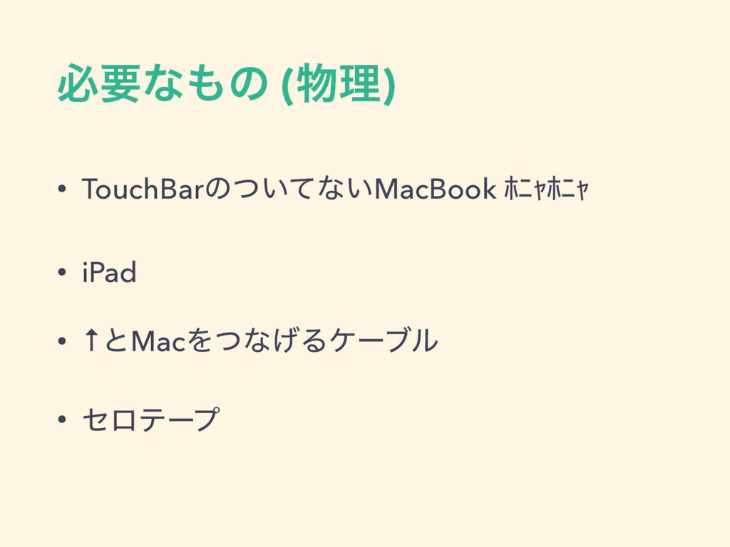 ඞཁͳ΋ͷ (෺ཧ) • TouchBarͷ͍ͭͯͳ͍MacBook ŴŬŒŴŬŒ • iPa...